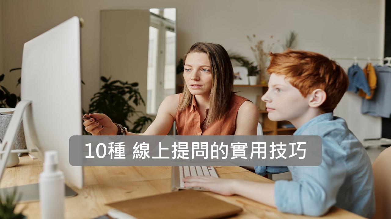 10種線上提問的技巧
